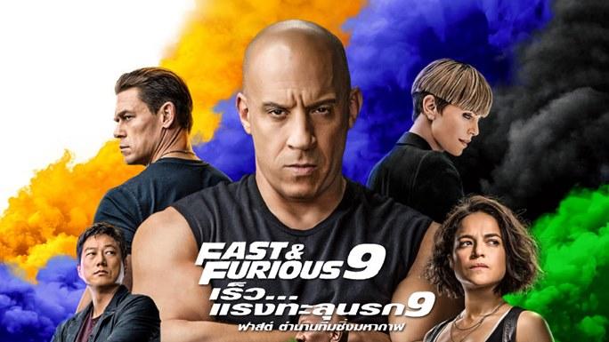 Fast & Furious 9 (2021) ไม่มีโฆษณา